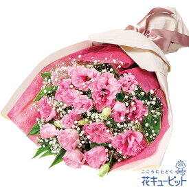 花キューピット【誕生日フラワーギフト】トルコキキョウの花束ya00-511866 花 誕生日 お祝い 記念日 プレゼント