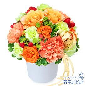 花キューピット【お祝い】オレンジバラのナチュラルアレンジメントyc00-512122 誕生日 退職 歓送迎 結婚 記念日 プレゼント