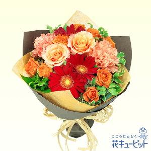花キューピット【誕生日フラワーギフト】オレンジバラと赤ガーベラのナチュラルブーケya00-512123 花 誕生日 お祝い 記念日 プレゼント 【あす楽対応】