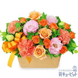 花キューピット【お祝い】オレンジバラとトルコキキョウのバスケットyc00-512127 誕生日 退職 歓送迎 結婚 記念日 プレゼント