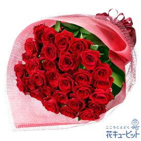 花キューピット【男花・キメ花】30本の赤バラの花束nk00-613043 お祝い 記念日 結婚 出産 送別 開店 開業 オープン