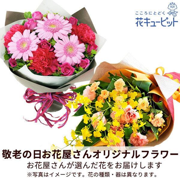 花キューピット【母の日おまかせギフト】mt20yr-mbp003【おまかせ】 花束