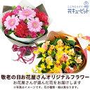 花キューピット【母の日おまかせギフト 遅れてごめんね】mt20yr-mbp003【おまかせ】 花束