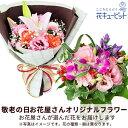 花キューピット【敬老の日おまかせ 遅れてごめんねギフト】mt20yr-mbp004【おまかせ】 花束