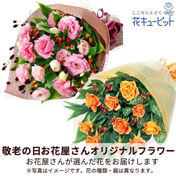 花キューピット【母の日おまかせギフト】mt20yr-mbp005【おまかせ】 花束