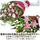 花キューピット【敬老の日おまかせ 遅れてごめんねギフト】mt20yr-mbp008【おまかせ】 花束