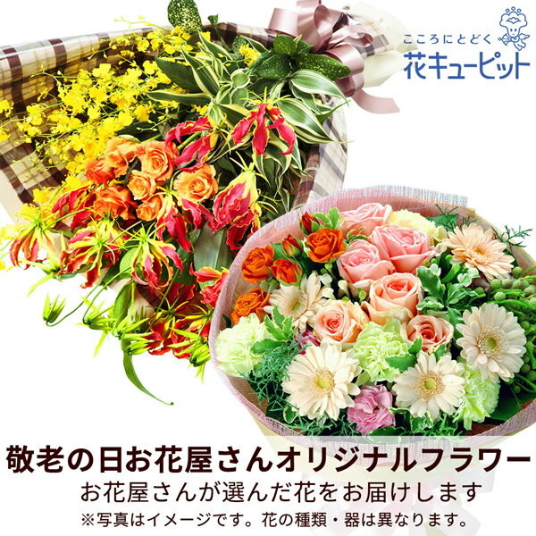 花キューピット【母の日おまかせギフト】mt20yr-mbp010【おまかせ】 花束