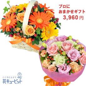 花キューピット【お誕生日 おまかせ】プロにおまかせフラワーギフトyayr-o03999 お祝い 記念日 母の日 父の日