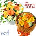 花キューピット【お誕生日 おまかせ】yayr-o04999プロにおまかせフラワーギフト
