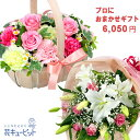 花キューピット【お誕生日 おまかせ】yayr-o05999プロにおまかせフラワーギフト