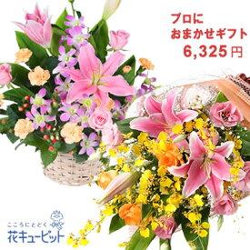 花キューピット【お祝い おまかせ】プロにおまかせフラワーギフトycyr-o05999 お祝い 記念日 母の日 父の日
