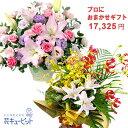 【お祝い おまかせ】ycyr-o15999プロにおまかせフラワーギフト花キューピット