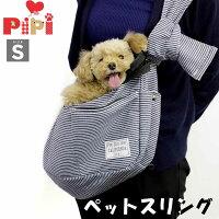 PiPiヒッコリースリングバックSホワイトレッドPP173-011-004バッグペット用スリング