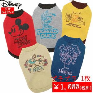 【1枚までメール便対応】犬服 Disney ディズニー...
