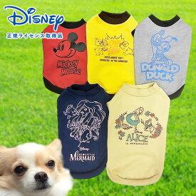 【この商品のみ】【メール便3枚まで送料無料】犬服 Disney ディズニー 正規ライセンス品 トレーナー犬 服 ペット ウエア 洗える おもしろ おしゃれ キャラクター