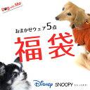 Dog With Me 春夏 おまかせウェア5点パック犬用 ウェア5枚犬服 猫服 ドッグウェア ディズニー スヌーピー 福袋 福箱 …