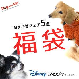 Dog With Me 春夏 おまかせウェア5点パック犬用 ウェア5枚犬服 猫服 ドッグウェア ディズニー スヌーピー 福袋 福箱 セット