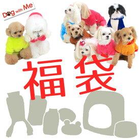 Dog With Me ハッピー福袋 7点入りドームベッド 春夏ウェア3枚 おもちゃ2ヶ 食器1犬服 猫服 ドッグウェア ディズニー スヌーピー 福袋 福箱 セット