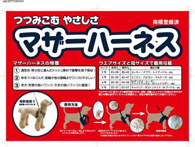 スヌーピーマザーハーネス胴輪コミック総柄小型犬用
