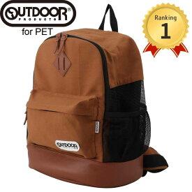 OUTDOOR PRODUCTS アウトドアプロダクツ DAYPACKメッシュキャリーM ベージュバッグ リュックタイプ ペット用 メッシュ 多機能キャリーDog With Me ドッグウィズミー