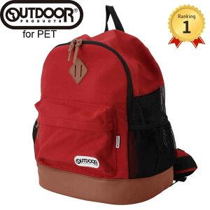 OUTDOOR PRODUCTS アウトドアプロダクツ DAYPACKメッシュキャリーL レッド バッグ リュックタイプ ペット用 メッシュ 多機能キャリー Dog With Me ドッグウィズミー