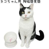 陶磁器ネコちゃん用マザーボウルCFBB7001LV猫用食器台座高さDogWithMeドッグウィズミー