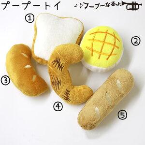ペットおもちゃ わんわんパン屋さん プープートイ 5個セット X7004 食パン・メロンパン・クリームパン・クロワッサン・フランスパン プープー鳴るよ 犬のおもちゃ 猫のおもちゃ 鳴き笛 Dog Wi