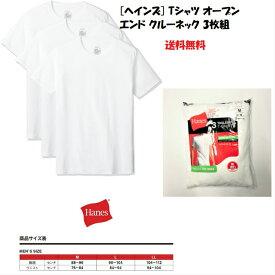 ヘインズ tシャツ 3p Hanes 綿100% クルーネック丸首Tシャツ 定番 白 3枚組メンズシャツ3枚セット 送料無料M/L/