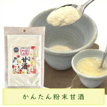 【かんたん粉末甘酒】酒粕米麹飲む点滴飲む美容液人工甘味料不使用100g