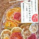 げんき本舗 シトラスチップス ミックス 50g ドライフルーツ 砂糖不使用 無添加 国産 美味しい おしゃれ キャッシュレス5%還元