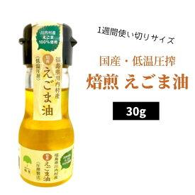 焙煎えごま油 30g 国産 無添加 低温圧搾 小分け 1週間使いきりサイズ ミニ 小瓶 エゴマオイル 荏胡麻油