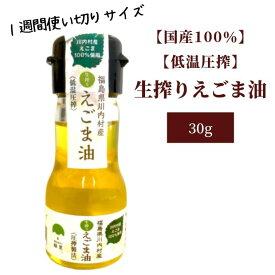 生搾りえごま油 30g 国産 無添加 低温圧搾 小分け 1週間使いきりサイズ ミニ 小瓶 エゴマオイル 荏胡麻油