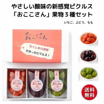 【「おここさん」果物3種セット】やさしい酸味のフルーツピクルス夏バテ予防の飲むお酢にも最適若桃いちごぶどう