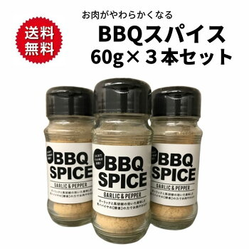 万能スパイスBBQスパイス60g肉が柔らかくなる肉専用シーズニングバーベキュー万能調味料