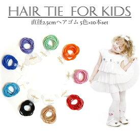 e0ef8a33bfe6b6 est shop ヘアゴム 直径2.5cm 5色×各10本セット キャンディカラー が可愛い 髪ゴム (※セット内カラーはランダム) お得な  大容量パック☆ 子供 キッズ ヘアアクセサリー ...