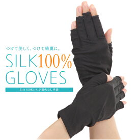 シルク100% 指先フリー シルク手袋 【 オールシーズンOK ハンドケア 日焼け止め UVケア 日焼け対策 おやすみ手袋 紫外線対策 スマホ 手袋 敏感肌用 インナーグローブ】