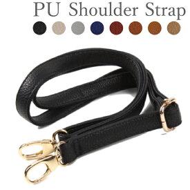 ショルダーストラップ ショルダー バッグ ストラップ 合皮 約1.7cm巾 斜め掛け 鞄 付け替え PU レザー シボ加工 紐 単品