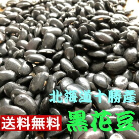 【メール便配送】北海道十勝令和元年秋産 新物黒花豆450g 【送料無料】