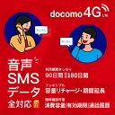 (10GB~/180日+5分間音声かけ放題+1,000円従量通話分)日本docomoプリペイド音声SIM (ご購入後予め身分証明書等アップ…