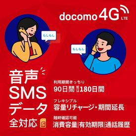 「クーポンコード」日本docomoプリペイド音声・SMS・データ専用SIM 10GB+最大256Kbps 4G/LTE対応 有効期限きっちり180日 SIM全サイズ対応 SIMピン付