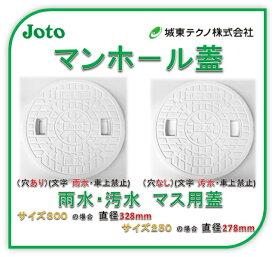 マンホール 蓋 JOTO サイズ250 (直径278mm) (雨水/穴あり/耐荷重500kg) 白 JM-250ULW
