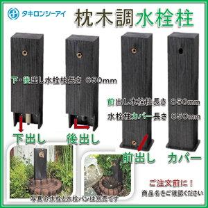 タキロン マクラギRVM 650 ロックパン専用枕木調水栓柱(後出し) 黒褐色 (商品コード290975)おしゃれ ガーデニング