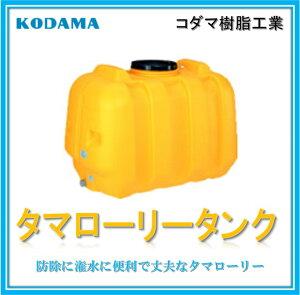 【300L 型式 LT-300】コダマ樹脂工業 雨水タンク タマローリータンク ECO 雨水貯留タンク 補助金 助成金