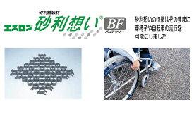 積水化学工業 エスロン  B9BF 砂利想いBFバリアフリー砂利舗装材 532X532X30mm (16枚入り)