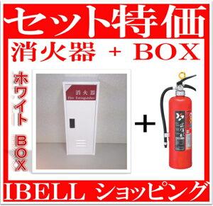 【セット特価!】 消火器 + 格納箱 セット <消火器格納箱 ホワイト + ヤマト10型 YA-10NX消火器 1本>