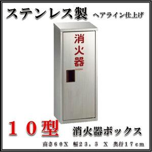 消火器格納箱 消火器ボックス 10型 1本収納 消火器BOX ステンレス ヘアライン仕上げ (福山製作所製)