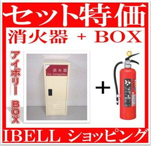 【セット特価!】 消火器 + 格納箱 セット <消火器格納箱 アイボリー + ヤマト10型 YA-10NX消火器 1本>