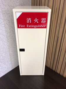 消火器格納箱 消火器ボックス 10型 1本収納 消火器BOX カラー アイボリー 【ラッチ式取っ手】