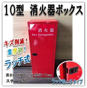 【即納!在庫あり】消火器格納箱 消火器ボックス 10型 1本収納 消火器BOX スチール製 カラー赤 【ラッチ式取っ手】