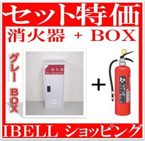 【セット特価!】 消火器 + 格納箱 セット <消火器格納箱 グレー + ヤマト10型 YA-10NX消火器 1本>